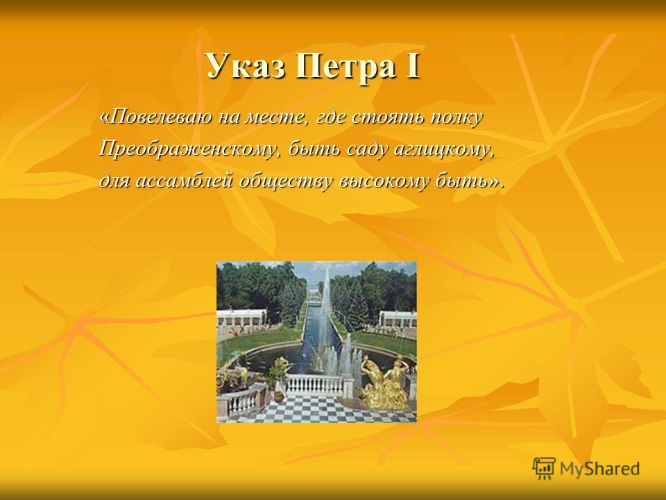 «А там еще живет Петровский век, В углу между Фонтанкой и Невой.» С.Я.Маршак С.Я.Маршак