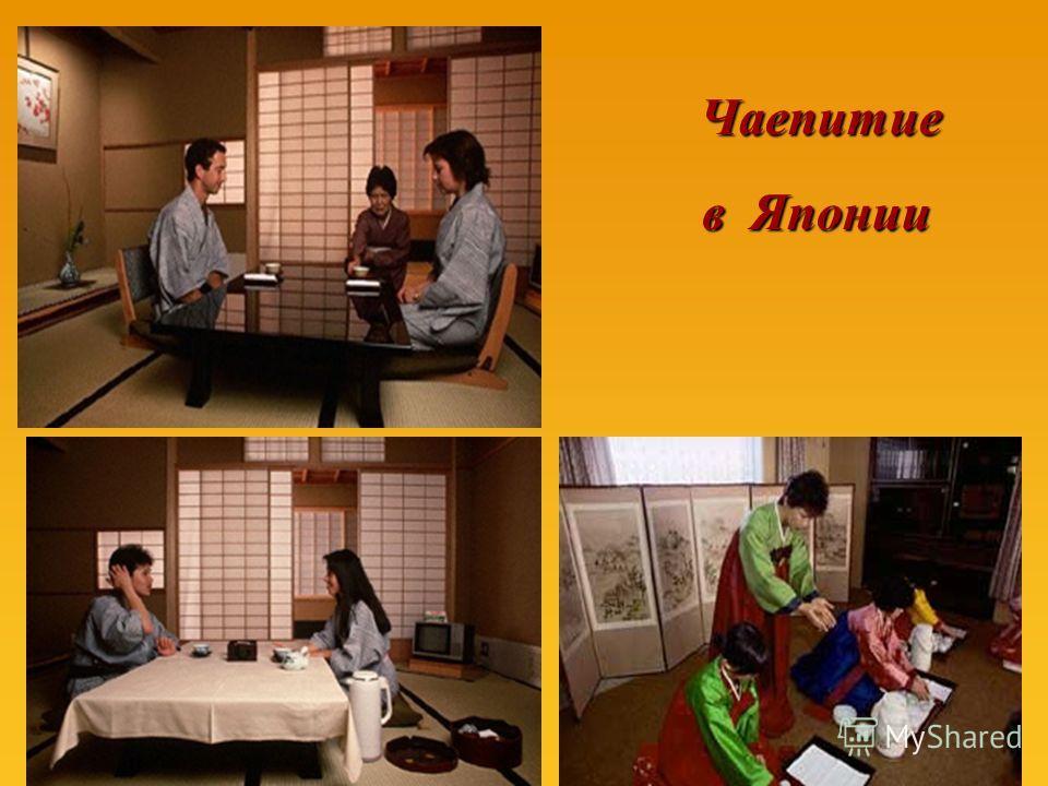 Чаепитие Чаепитие в Японии в Японии