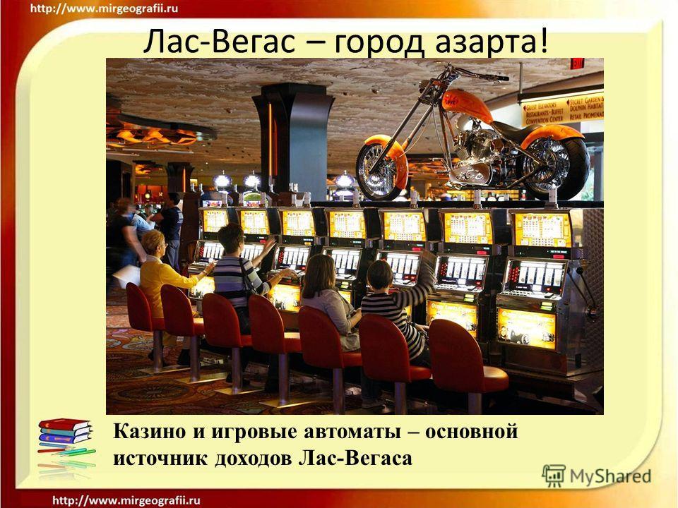 Игровой Автомат Las Vegas Лас Вегас Онлайн Бесплатно