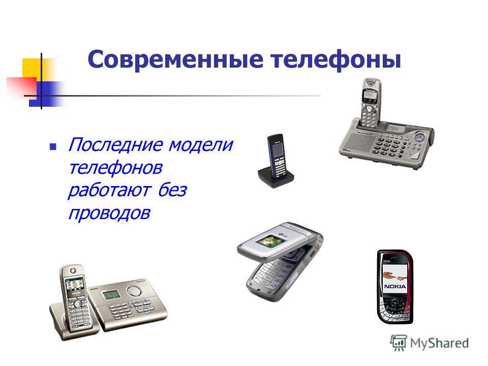 Современные телефоны Последние модели телефонов работают без проводов