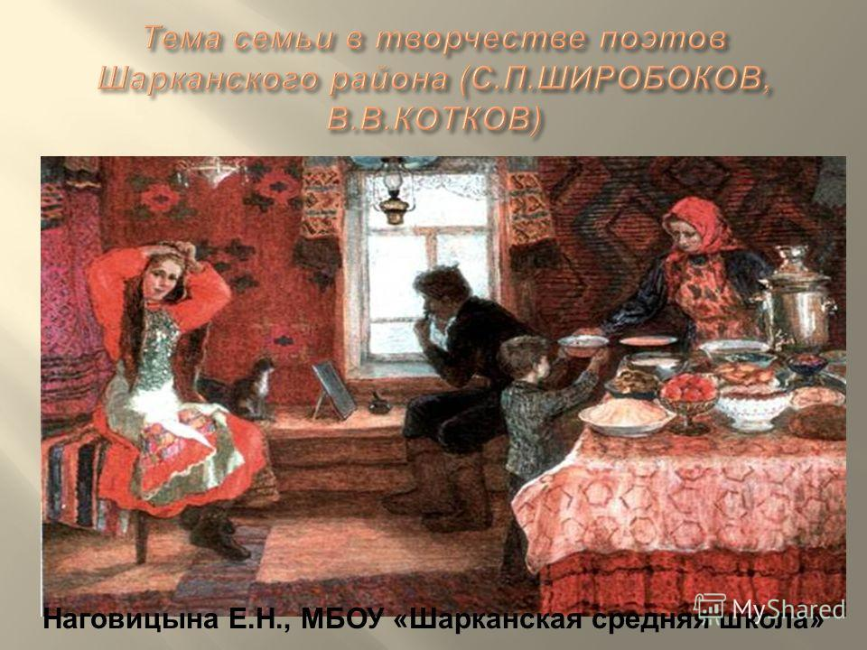 Наговицына Е.Н., МБОУ «Шарканская средняя школа»