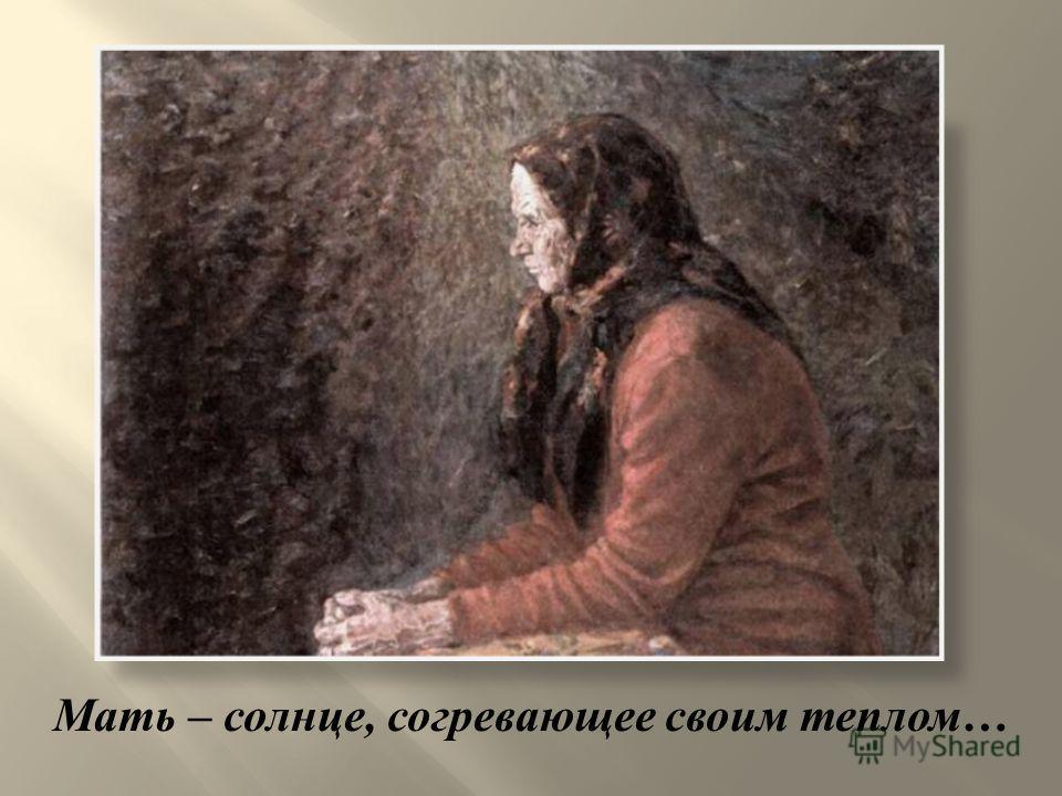 Мать – солнце, согревающее своим теплом …