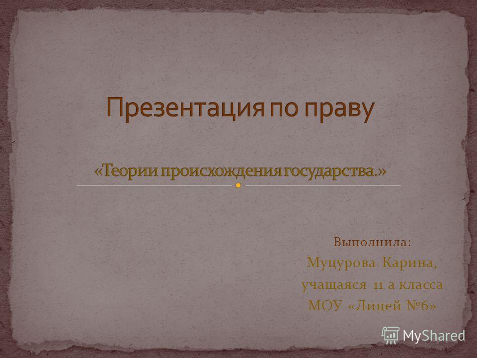 Выполнила: Муцурова Карина, учащаяся 11 а класса МОУ «Лицей 6»