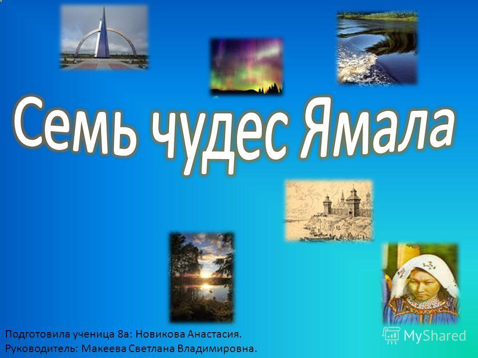 Подготовила ученица 8а: Новикова Анастасия. Руководитель: Макеева Светлана Владимировна.