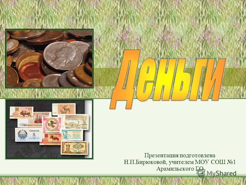 Презентация подготовлена Н.И.Бирюковой, учителем МОУ СОШ 1 Арамильского ГО