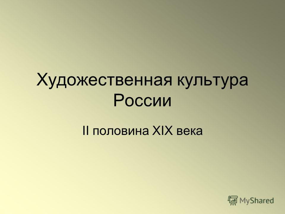Художественная культура России II половина XIX века