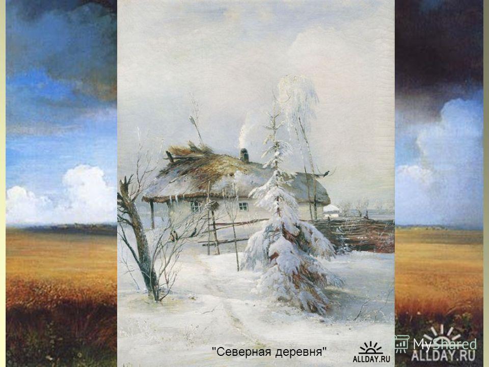 А.К.Саврасов А.К.Саврасов (1830 - 1897) портрет работы В.Г.Перова Алексей Кондратьевич Саврасов родился 24 мая 1830 года в семье московского купца третьей гильдии. В 1844 году поступает в Московское училище живописи и ваяния, в 1857 году становится р