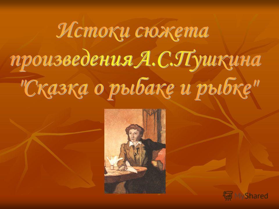мое первое знакомство со сказками пушкина