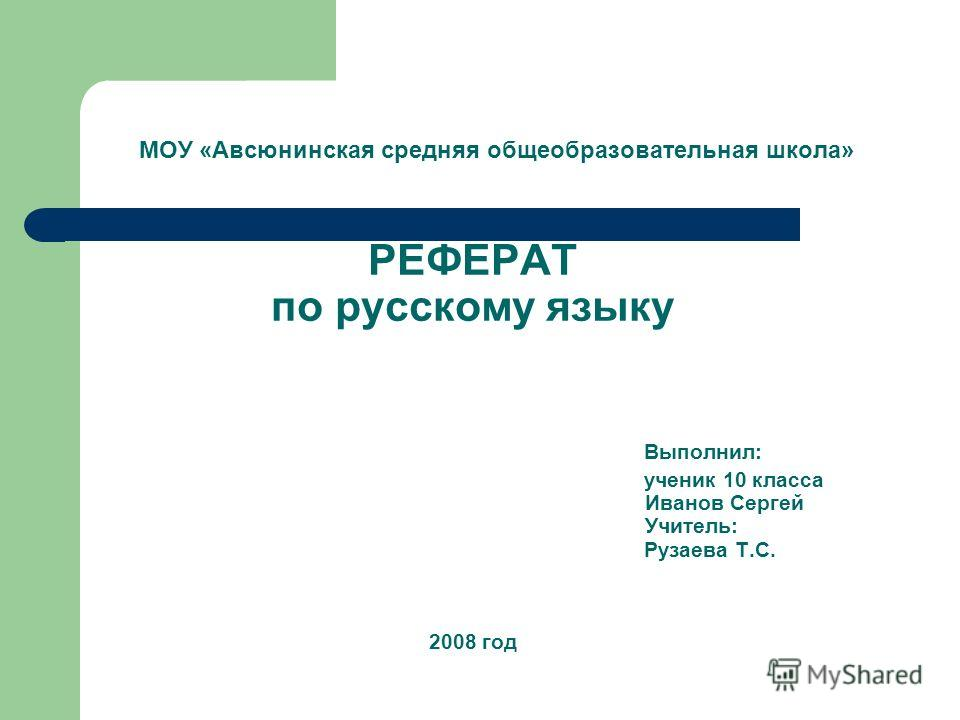 Темы по русскому языку для реферата 7870