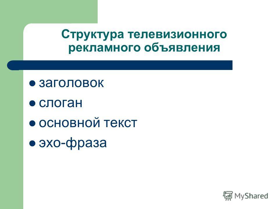 Структура телевизионного рекламного объявления заголовок слоган основной текст эхо-фраза