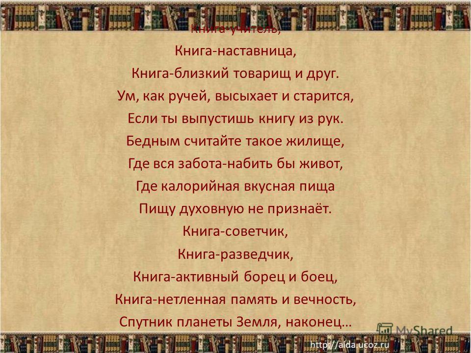 Иван Федоров Презентация