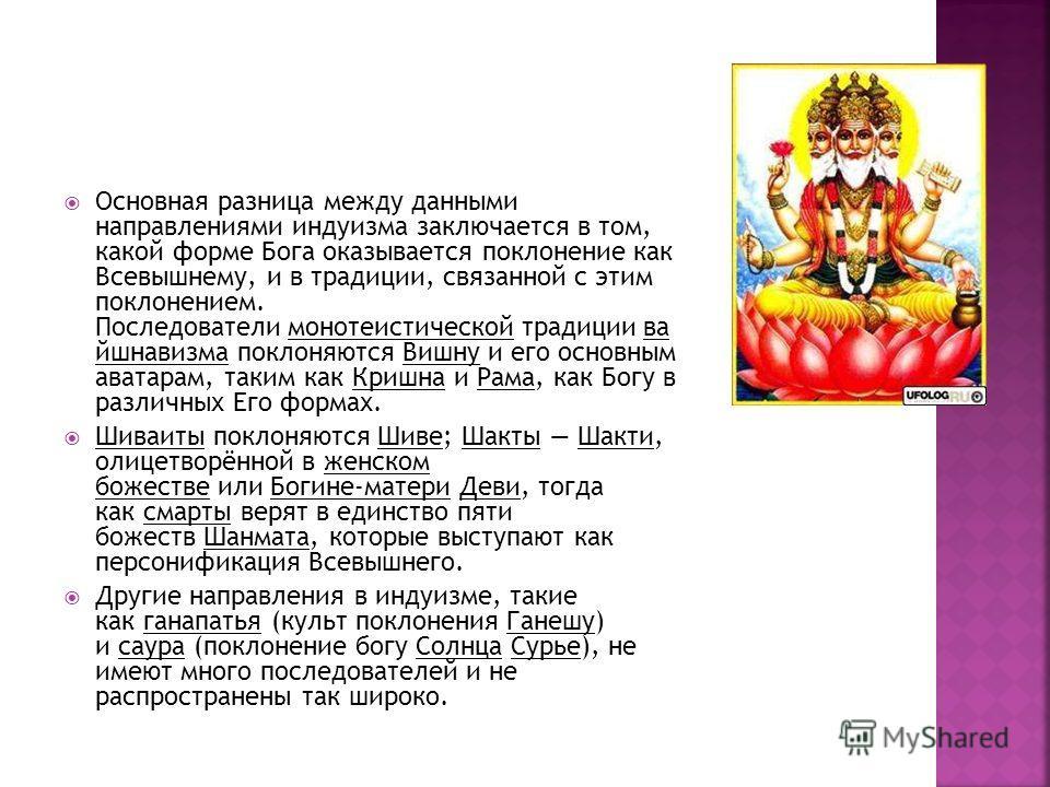 Основная разница между данными направлениями индуизма заключается в том, какой форме Бога оказывается поклонение как Всевышнему, и в традиции, связанной с этим поклонением. Последователи монотеистической традиции ва йшнавизма поклоняются Вишну и его