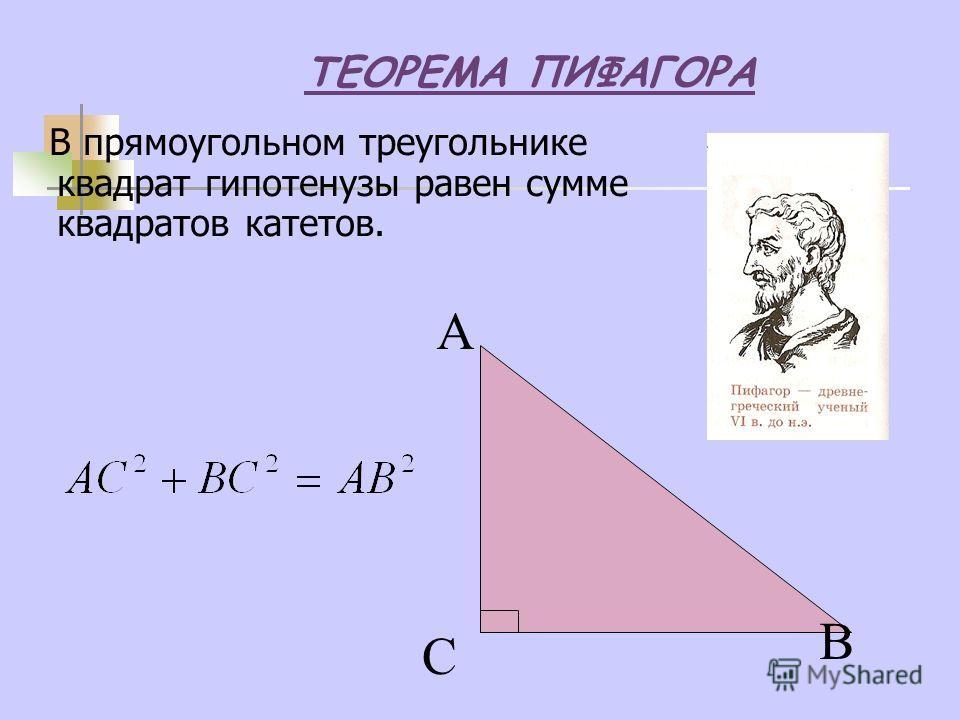 ТЕОРЕМА ПИФАГОРА В прямоугольном треугольнике квадрат гипотенузы равен сумме квадратов катетов. В С А
