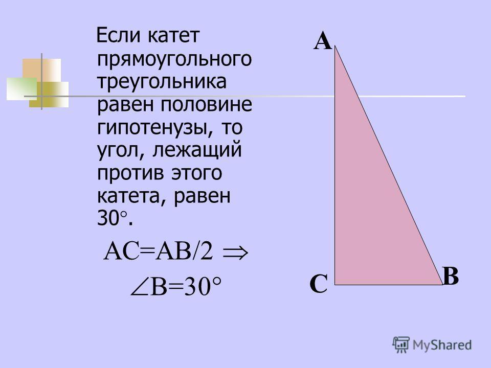 Если катет прямоугольного треугольника равен половине гипотенузы, то угол, лежащий против этого катета, равен 30. АС=АВ/2 В=30 А В С