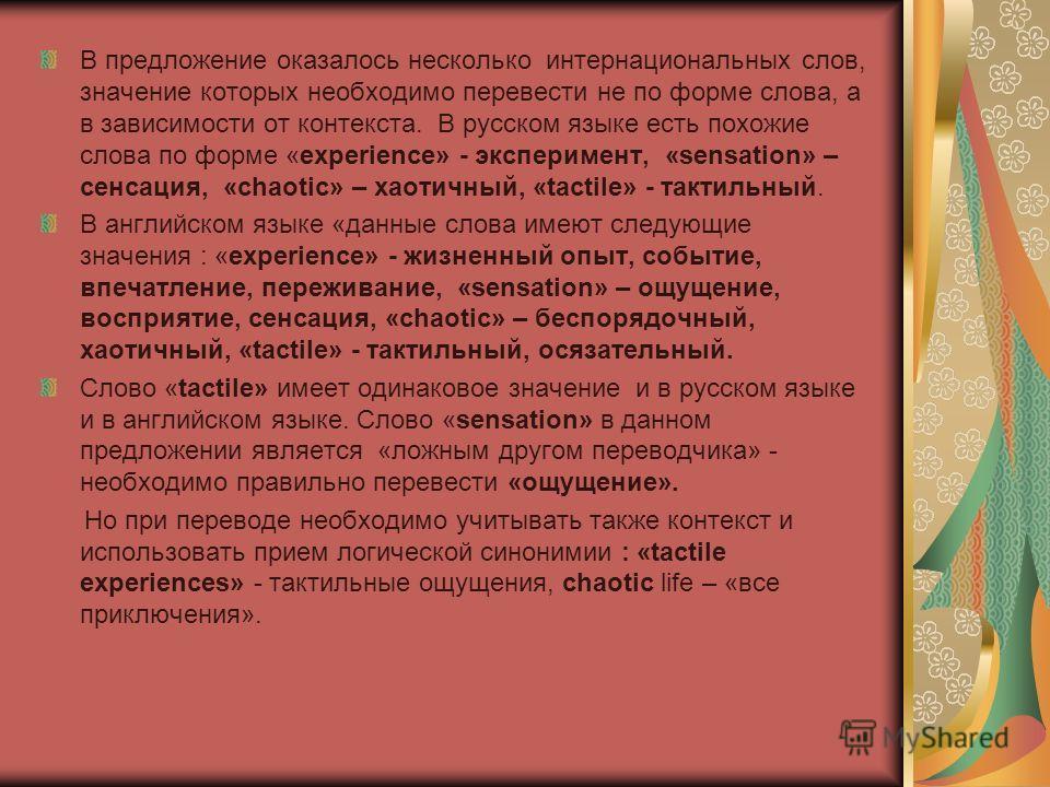 В предложение оказалось несколько интернациональных слов, значение которых необходимо перевести не по форме слова, а в зависимости от контекста. В русском языке есть похожие слова по форме «experience» - эксперимент, «sensation» – сенсация, «chaotic»