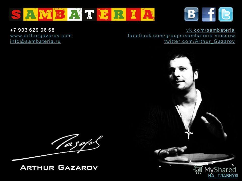 vk.com/sambateria facebook.com/groups/sambateria.moscow twitter.com/Arthur_Gazarov +7 903 629 06 68 www.arthurgazarov.com info@sambateria.ru НА ГЛАВНУЮ