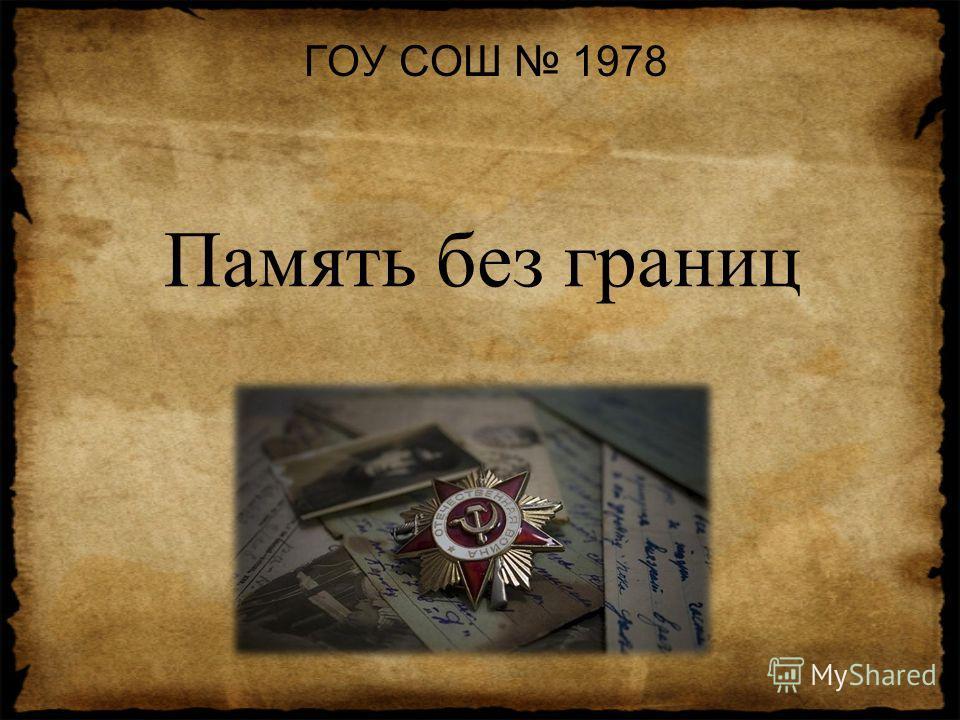 Память без границ ГОУ СОШ 1978