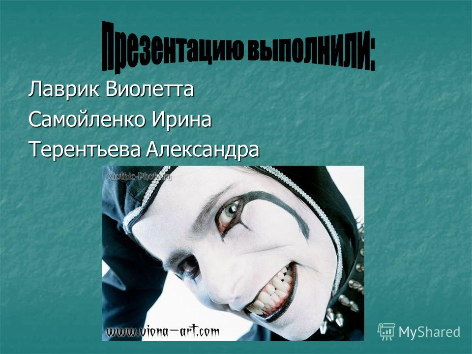Лаврик Виолетта Самойленко Ирина Терентьева Александра