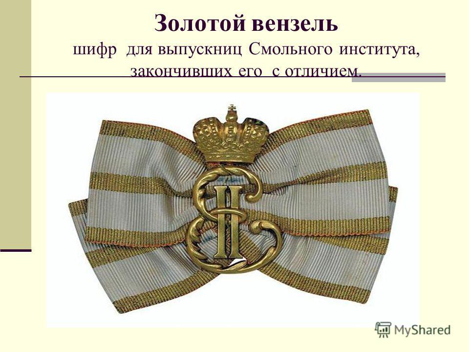Золотой вензель шифр для выпускниц Смольного института, закончивших его с отличием.