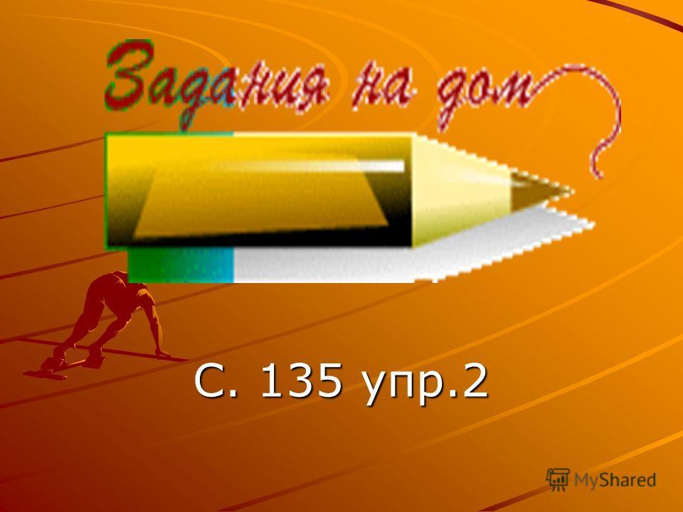 С. 135 упр.2