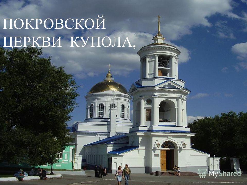 ПОКРОВСКОЙ ЦЕРКВИ КУПОЛА,