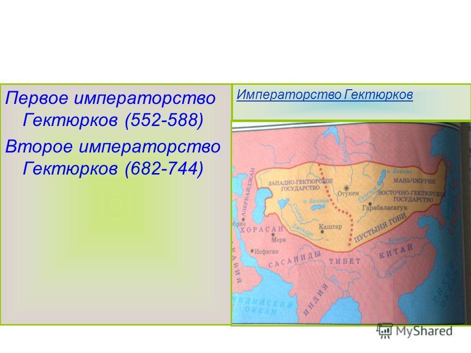 Первое императорство Гектюрков (552-588) Второе императорство Гектюрков (682-744) Императорство Гектюрков