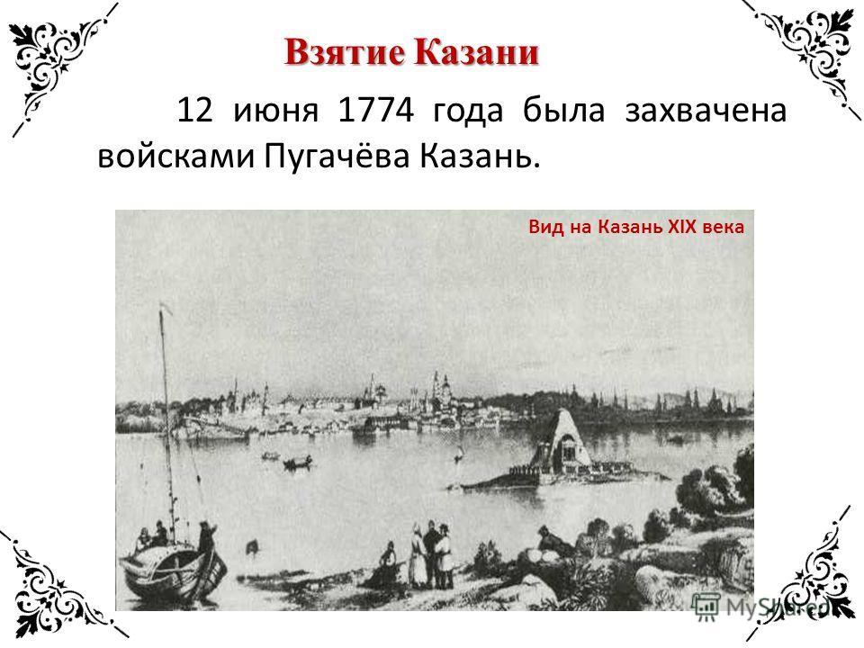 Взятие Казани 12 июня 1774 года была захвачена войсками Пугачёва Казань. Вид на Казань XIX века