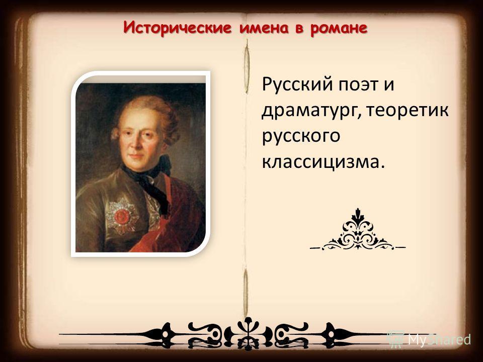 Исторические имена в романе Русский поэт и драматург, теоретик русского классицизма.