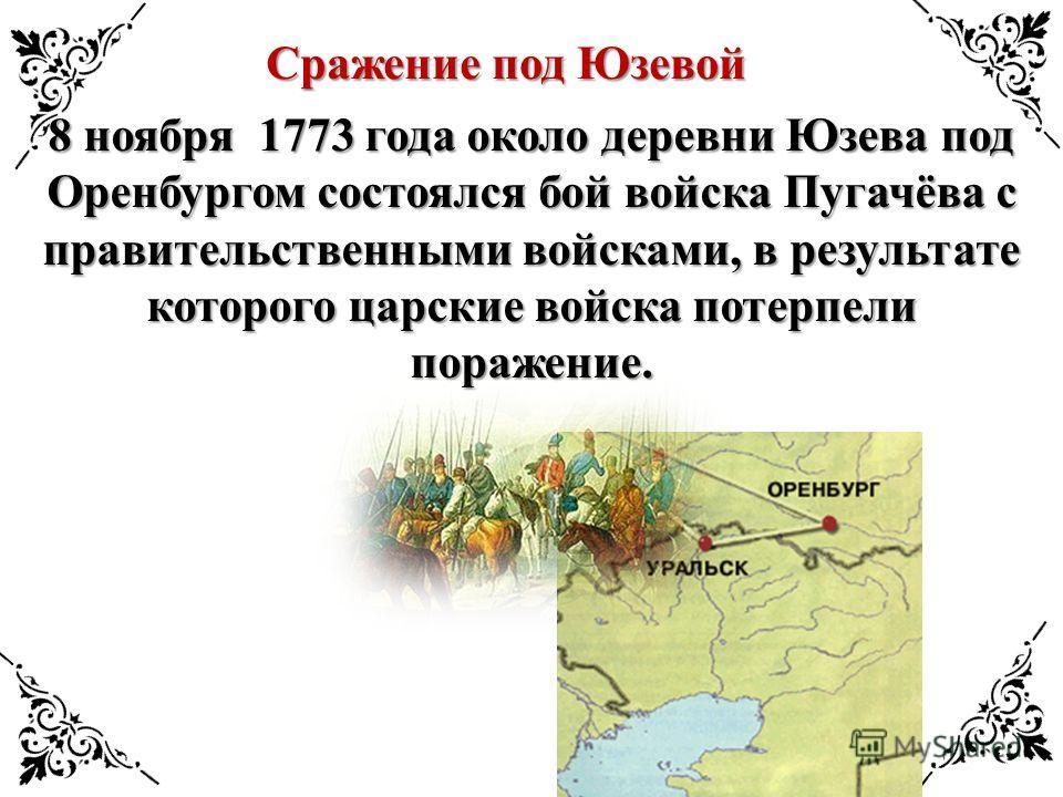 Сражение под Юзевой 8 ноября 1773 года около деревни Юзева под Оренбургом состоялся бой войска Пугачёва с правительственными войсками, в результате которого царские войска потерпели поражение.