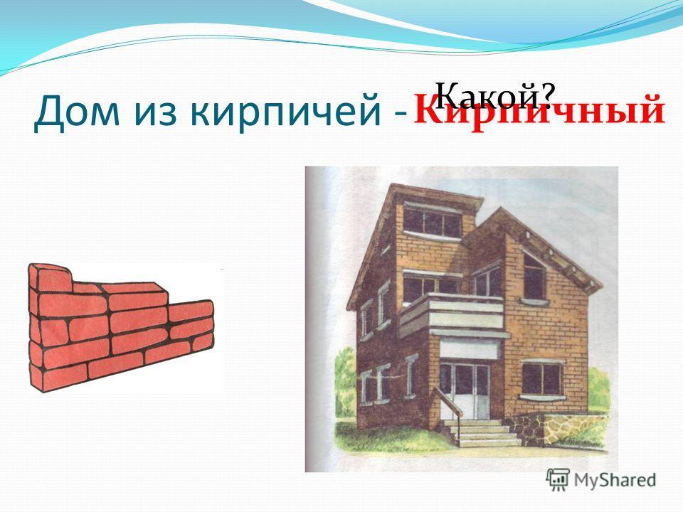 Дом из кирпичей - Кирпичный Какой?