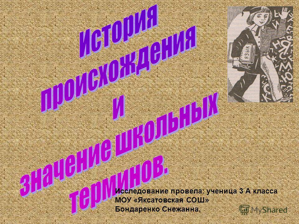 Исследование провела: ученица 3 А класса МОУ «Яксатовская СОШ» Бондаренко Снежанна.