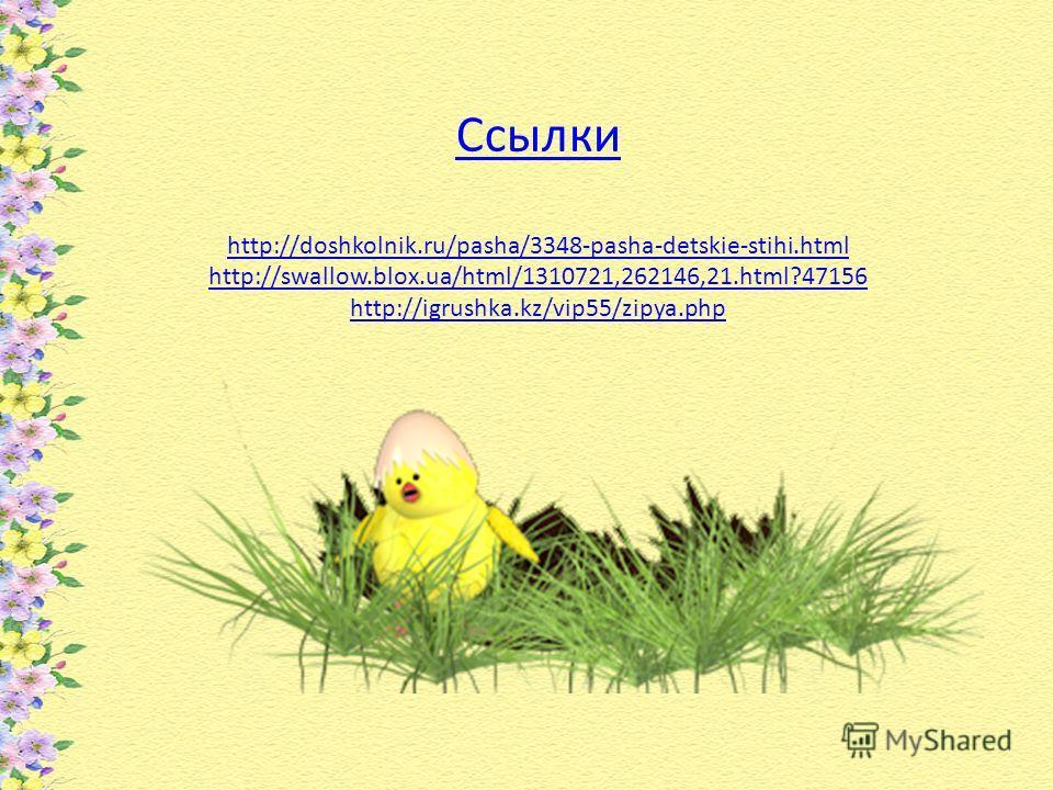 Ссылки http://doshkolnik.ru/pasha/3348-pasha-detskie-stihi.html http://swallow.blox.ua/html/1310721,262146,21.html?47156 http://igrushka.kz/vip55/zipya.php
