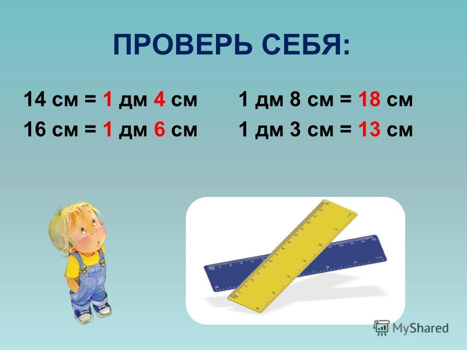 СДЕЛАЙ САМ: 14 см = … дм … см 1 дм 8 см = … см 16 см = … дм … см 1 дм 3 см = … см