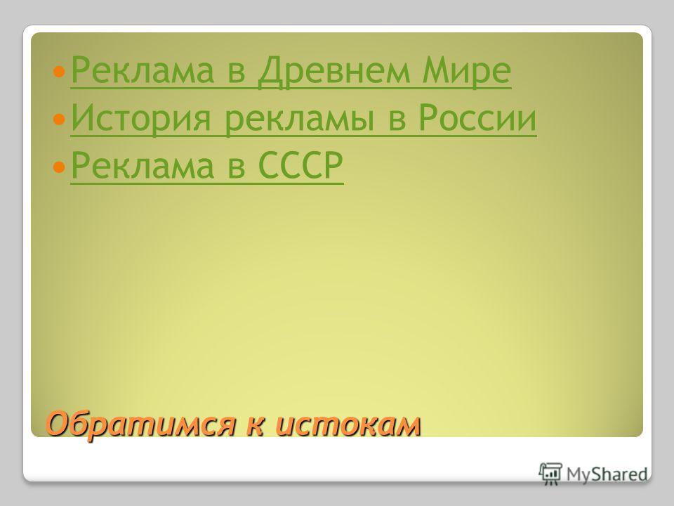 Обратимся к истокам Реклама в Древнем Мире История рекламы в России Реклама в СССР