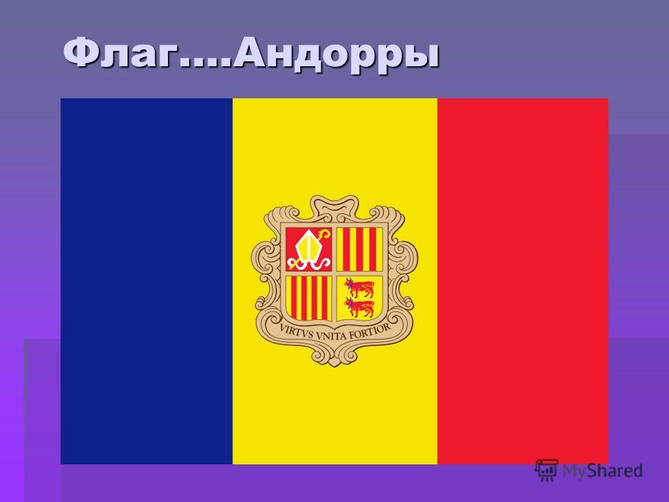 Флаг….Андорры