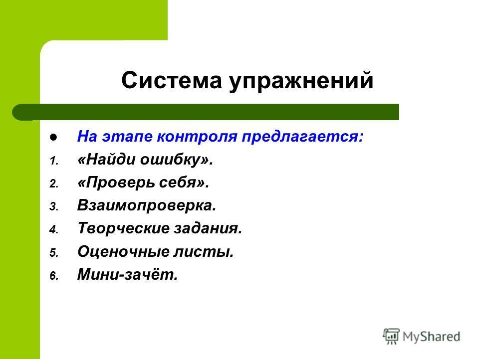Система упражнений На этапе закрепления знаний предлагается: 1. Графические диктанты. 2. Тексты с ошибками. 3. Заполнение задач-схем, таблиц. 4. «Эстафеты». 5. «Запоминалки».