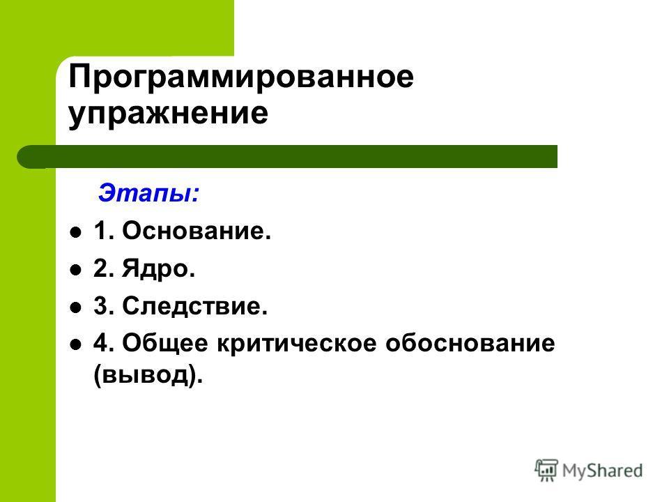 Система упражнений На этапе контроля предлагается: 1. «Найди ошибку». 2. «Проверь себя». 3. Взаимопроверка. 4. Творческие задания. 5. Оценочные листы. 6. Мини-зачёт.