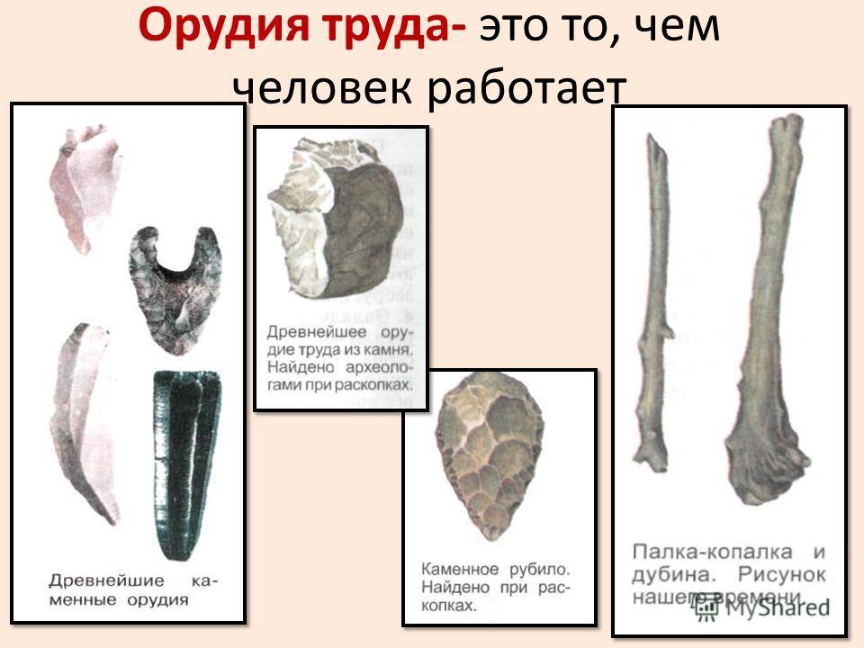 Орудия труда древнейших людей рисунки
