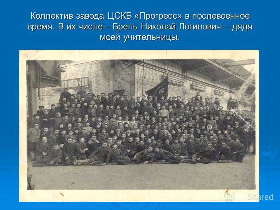 Коллектив завода ЦСКБ «Прогресс» в послевоенное время. В их числе – Брель Николай Логинович – дядя моей учительницы.