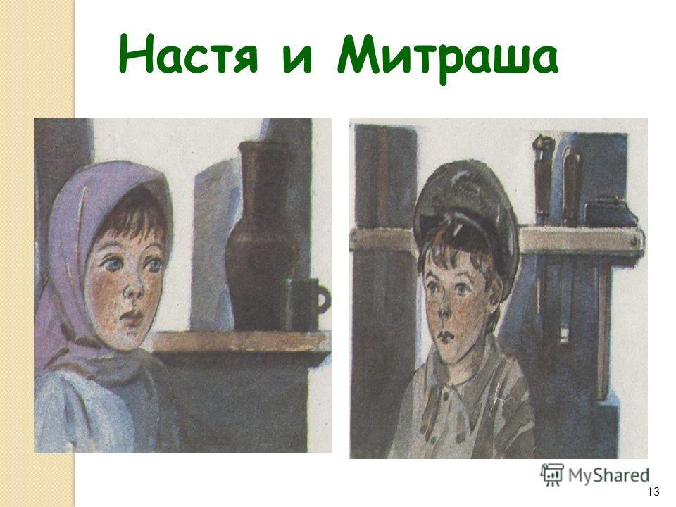 13 Настя и Митраша