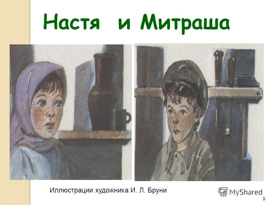 9 Настя и Митраша Иллюстрации художника И. Л. Бруни