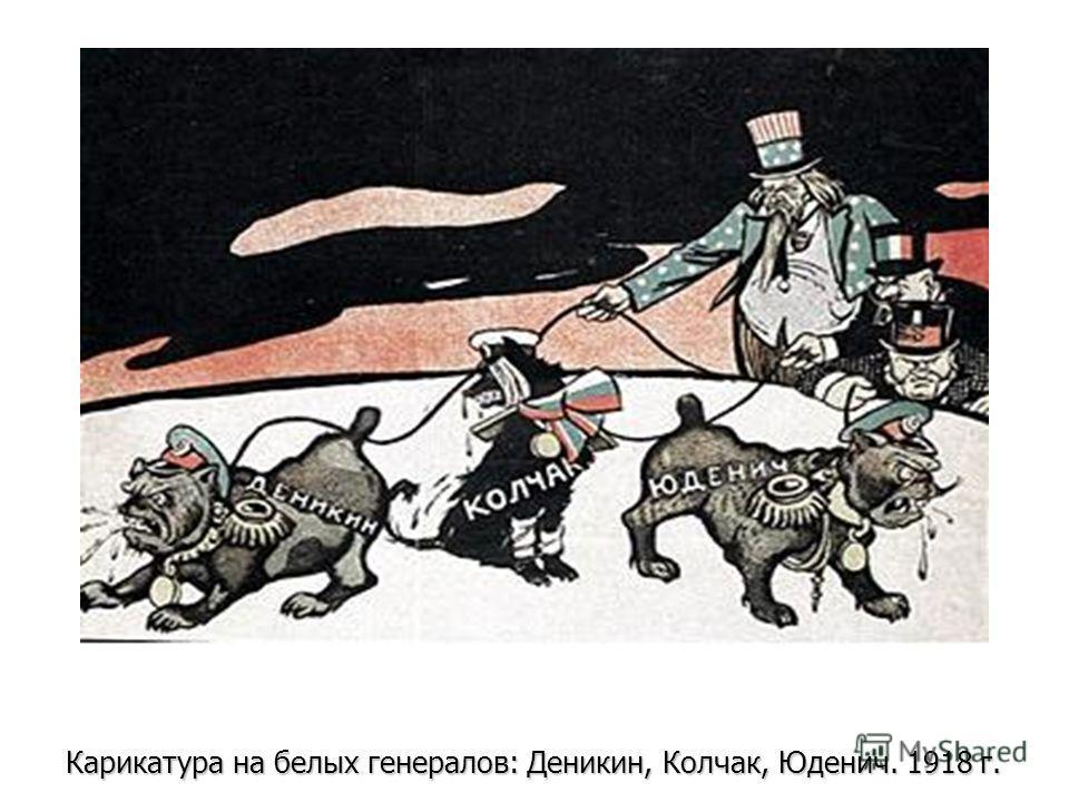 Карикатура на белых генералов: Деникин, Колчак, Юденич. 1918 г.