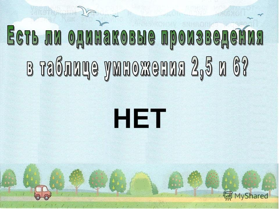 5 х 6 = 6 х 5 = 30 2 х 6 = 6 х 2 = 12 6 х 9 = 9 х 6 = 54 6 х 6 = 36 9 х 4 = 36 6 х 3 = 18 9 х 2 = 18 6 х 3 = 18 2 х 9 = 18 2 х 3 = 6 6 х 1 = 6