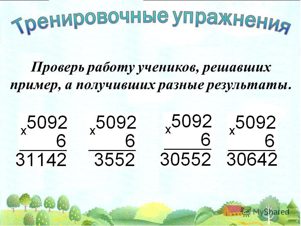 Определить переполняющиеся разряды Определить количество цифр в произведении Вычислять, начиная с младшего разряда