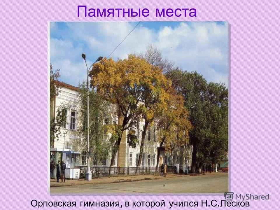 Памятные места Орловская гимназия, в которой учился Н. С. Лесков