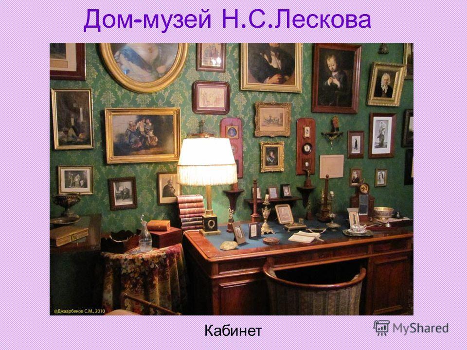 Дом - музей Н. С. Лескова Кабинет