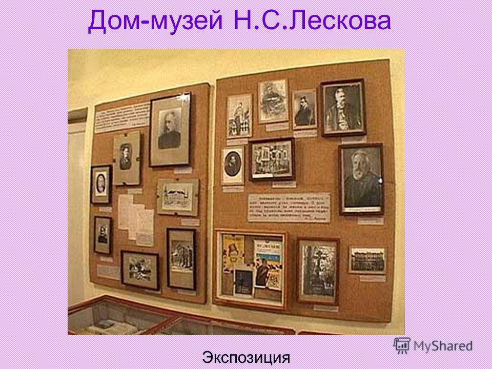 Дом - музей Н. С. Лескова Экспозиция