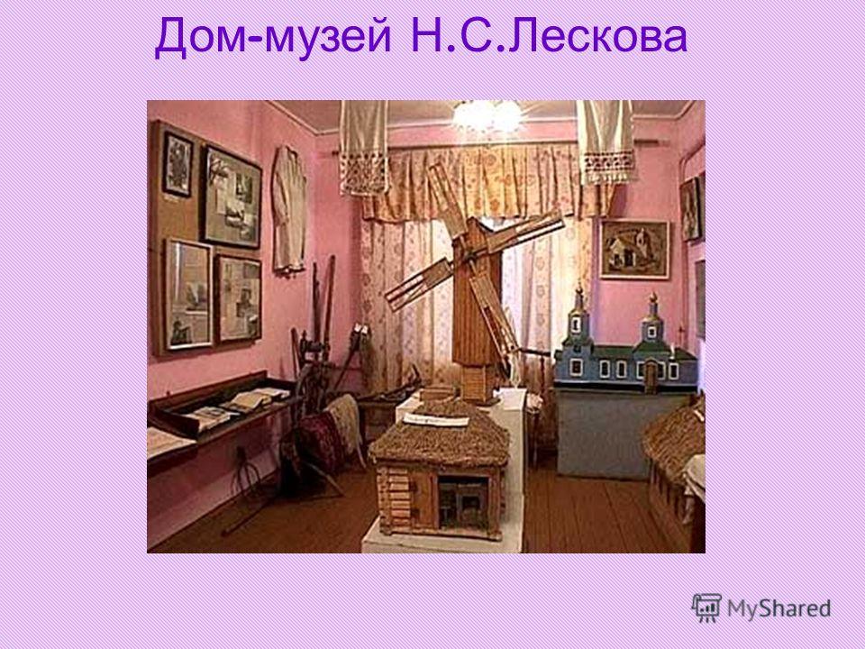 Дом - музей Н. С. Лескова