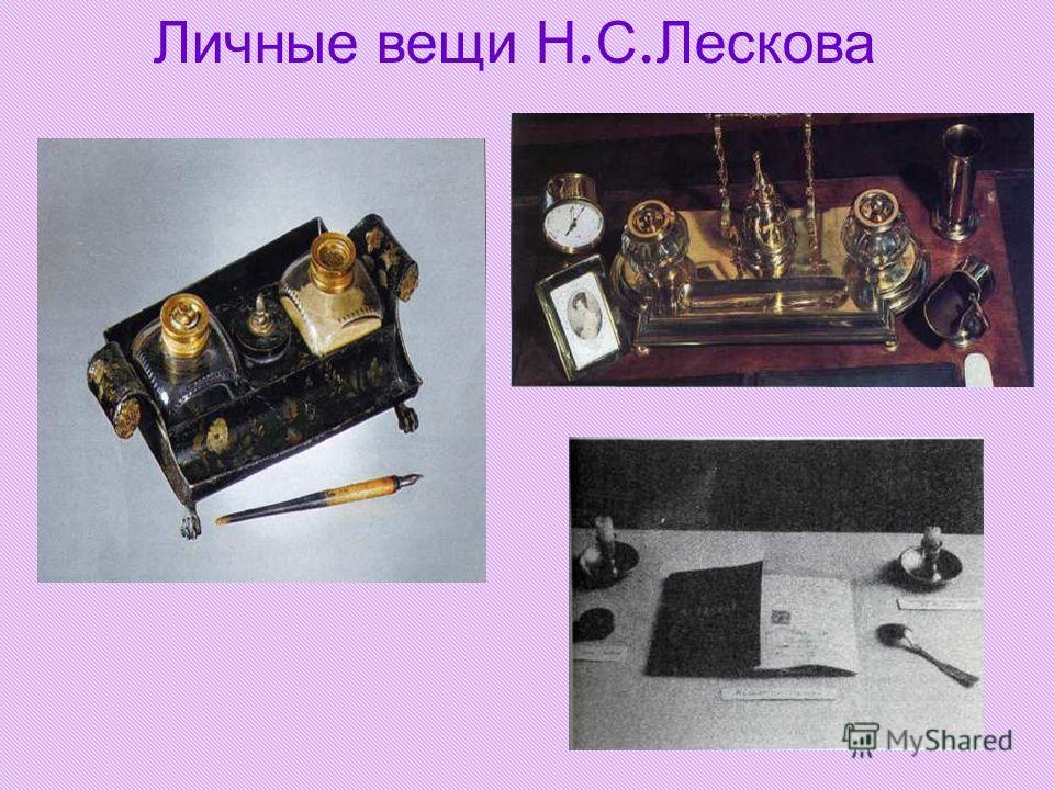 Личные вещи Н. С. Лескова