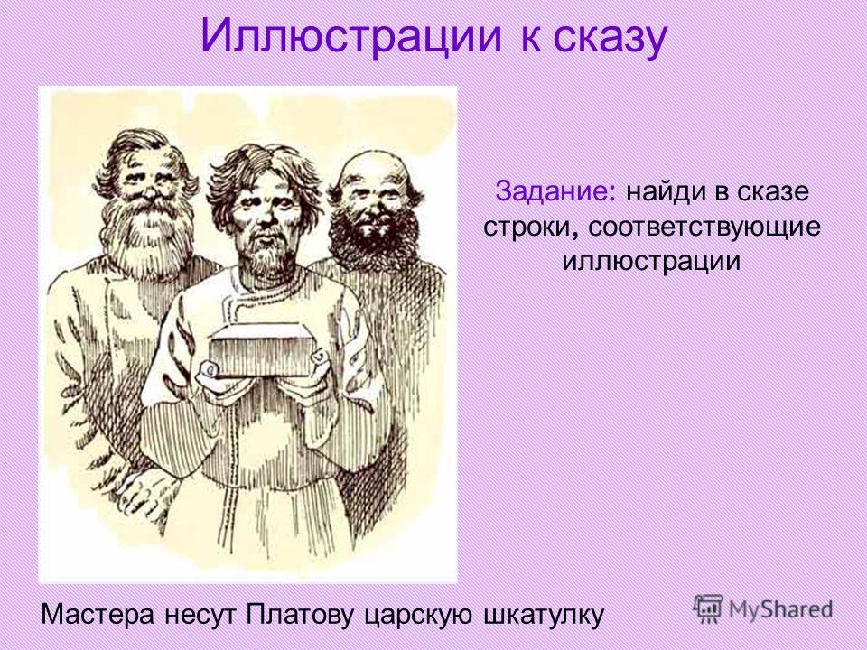 Иллюстрации к сказу Мастера несут Платову царскую шкатулку Задание : найди в сказе строки, соответствующие иллюстрации